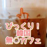 韓国最新びっくりカフェ!なんと無○!「TouchCAFE」