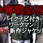【ワークマン】バイクナビ付きメッシュライダージャケットが発売!売切れ必至【PR】