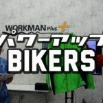 【ワークマン】最強レインウェアがパワーアップ!BIKERS【PR】