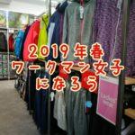 今年の春はワークマン女子デビュー!女子向け新商品ご紹介!【PR】