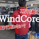 【マジかワークマン】クーラー付きジャケットが販売される、阪神タイガースコラボも【PR】