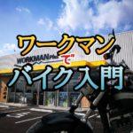 【ワークマン×バイク初心者】ワークマンで揃えよう!2019年春夏ライディング装備