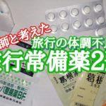 【旅行の体調不良に】薬剤師と考えた旅行常備薬2選