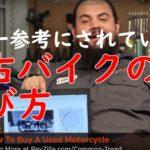 世界一参考にされている中古バイクの選び方