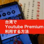 台湾でYoutubePremiumや東映特撮ファンクラブなどのサービスを利用する方法