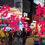 台湾or韓国、初海外旅行ならどっち?