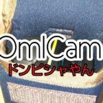 セリアの100円ポーチがOmiCam純正ポーチ並にドンピシャ
