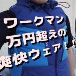 【ワークマン】万円越えのワークマンウェアが爽快すぎる【PR】