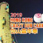 """2019年""""饅頭登り祭り""""の最前列参加レポート"""