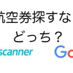航空券、お得に探すなら「スカイスキャナー」「Googleフライト」どっち?