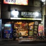日本初出店の「周黒鴨」にウキウキ行ったらビックリした