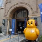 そうだ、税関で偽物鑑定しよう「横浜税関資料展示室」