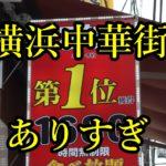 【1位のバーゲンセール】横浜中華街、グルメサイト1位店多すぎ問題