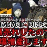 ジェネリックイージス「DIAMAGIC DIRECTシリーズ」が超増産体制に入る