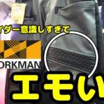 【もはやバイク用品店】ワークマンのライダー向け秋冬新商品のご紹介