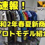 【超速報】ワークマン令和2年春夏新商品プロトタイプをご紹介!