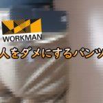 【ワークマン】人をダメにするパンツが発見される