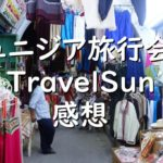 日本人向けチュニジア旅行会社「TravelSun」を利用した感想
