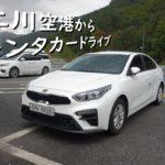 仁川国際空港からレンタカードライブする方法