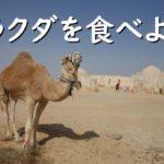 うめぇ!チュニジア伝統料理ラクダの壷煮込みを食べてみた