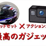 バイクヘッドセット+アクションカム=最高のヘルメット!?