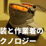 あの防寒靴は和装と作業着の知恵でワークマンの弱点を攻略!?