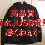 【ワークマン越え】シャオミの作った最新防寒ジャケットが凄すぎる