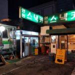 バス食堂は韓国にもあった!?「ヨンドン運転手食堂」