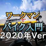 【2020年春ワークマン×バイク初心者】バイク入門者がガチで購入すべきアイテムを紹介!!