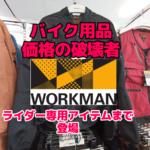【2020春夏ワークマン新商品】ライダー専用品まで手を出す