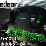 置くだけスマホ充電!未来のバイク用スマホホルダー