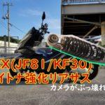 PCX(JF81/KF30)激硬純正リアサスをデイトナの強化リアサスに換装