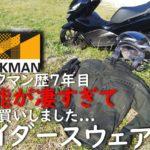 【衝動買い!】ワークマンの作業着がライダースウェアとして完結していた