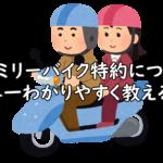 ファミリーバイク特約について世界一わかりやすく教える記事