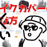 【広告無しで解説】バイクカバーの選び(迷い)方