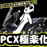 PCX(KF30)を快適に!極楽カスタムまとめ