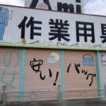 リュックとバッグが安い山口県の手書き系作業着チェーン店めぐり