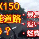 PCX150高速道路どう?(最高速度、追い越し、燃費)