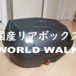 """【国産リアボックス】""""WORLD WALK""""のリアボックスレビュー&一工夫アイデア"""