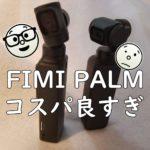 モトブログにFIMI PALMコスパ良すぎ、Osmo Pocket殿様過ぎ~