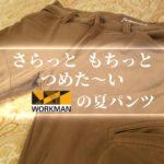 さらっと もちっと つめた~い ワークマンの傑作夏パンツ