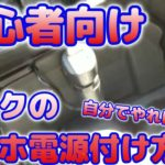 【誰でもできる】バイクにスマホ充電用のシガーソケット増設方法