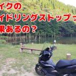 ホンダのバイクのアイドリングストップって効果あるの?